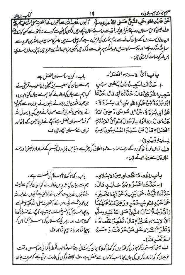 sahih_bukhari_urdu_sharh_wahiduzaman_aiteqad_9vols_3