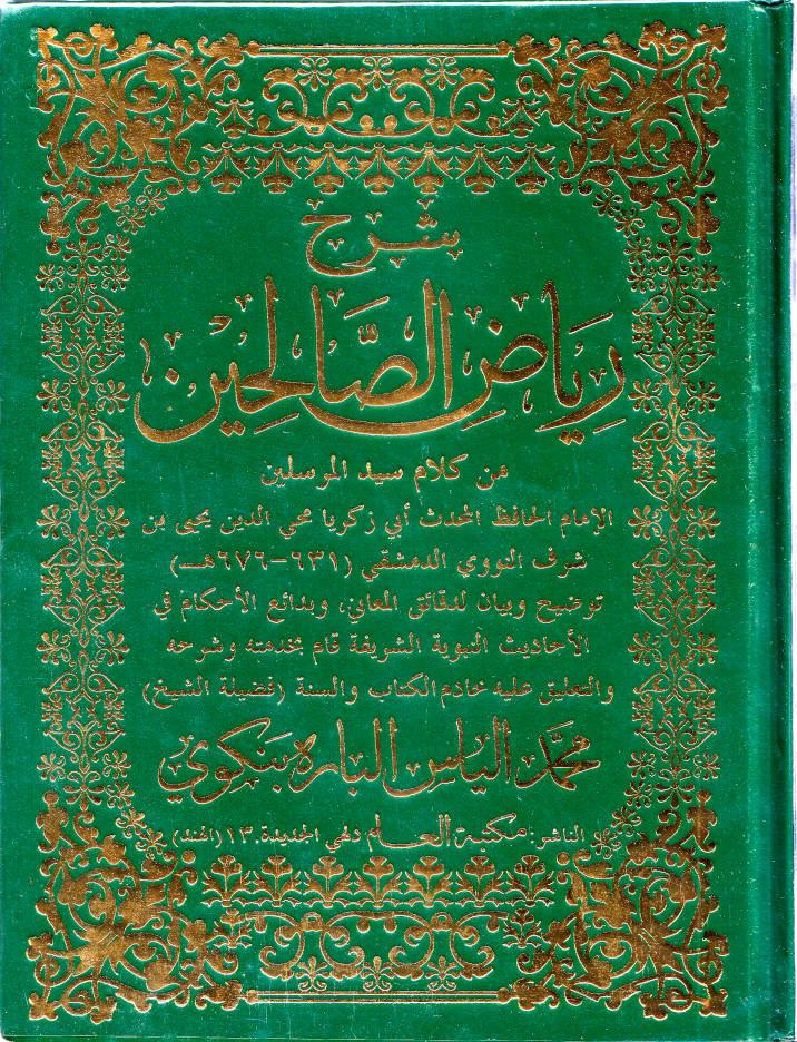 sharah_raiyadh_us_saliheen_Barabanki_Arabic_MaktabaIlm
