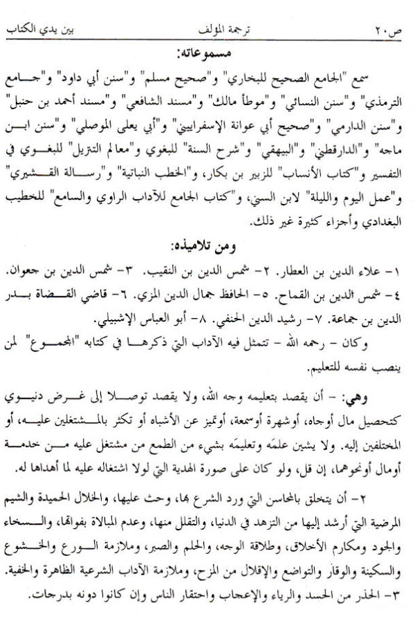 sharah_raiyadh_us_saliheen_Barabanki_Arabic_MaktabaIlm_1