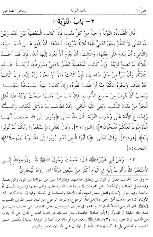 sharah_raiyadh_us_saliheen_Barabanki_Arabic_MaktabaIlm_2