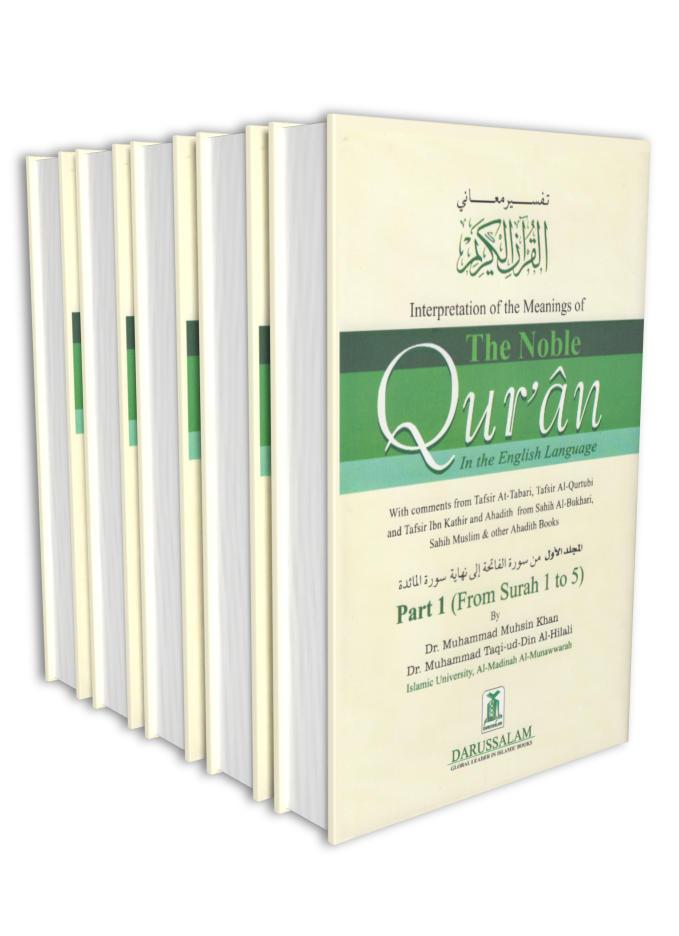 the_noble_quran_9_vol_DS_Muhsin