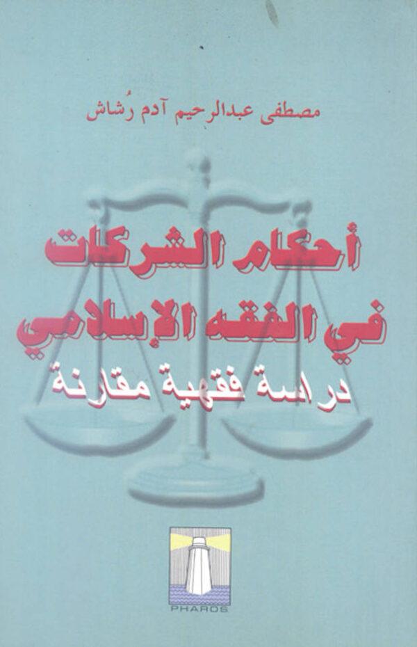 Ahkam al-sharikat fi'l-fiqh al-Islami_PM