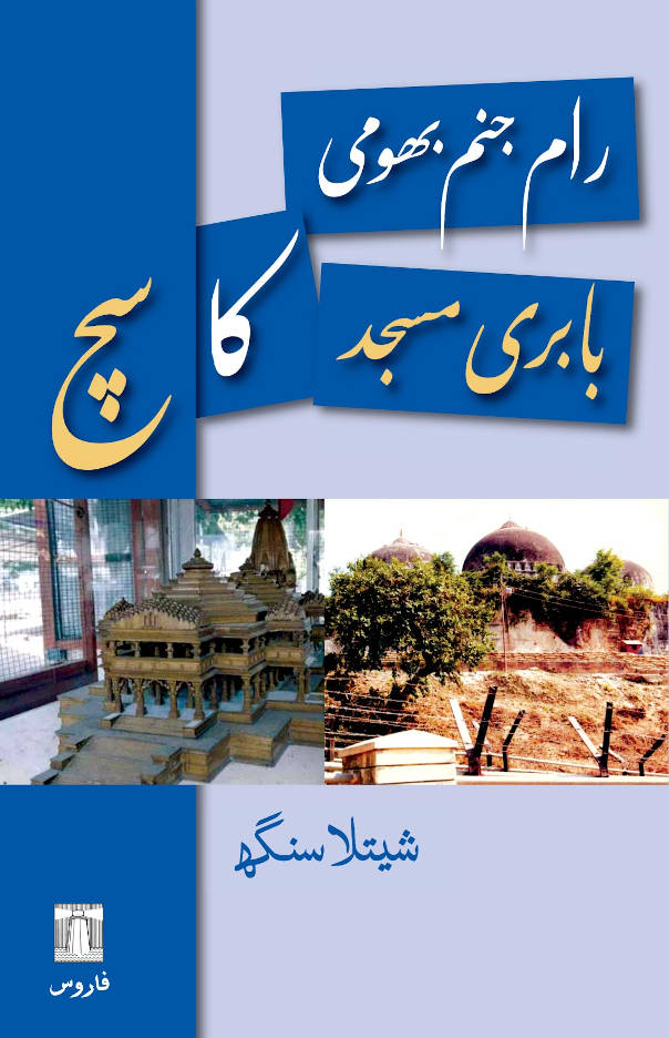 Ram Janambhumi–Babri Masjid Ka Sach (Urdu)