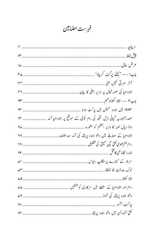 Ram Janambhumi–Babri Masjid Ka Sach (Urdu)_2