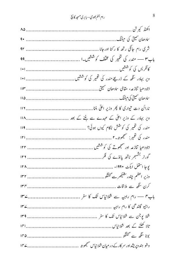 Ram Janambhumi–Babri Masjid Ka Sach (Urdu)_3