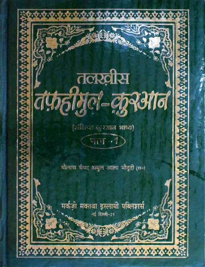 Talkhees_Tafheemul_Quran_Hindi_2Vols