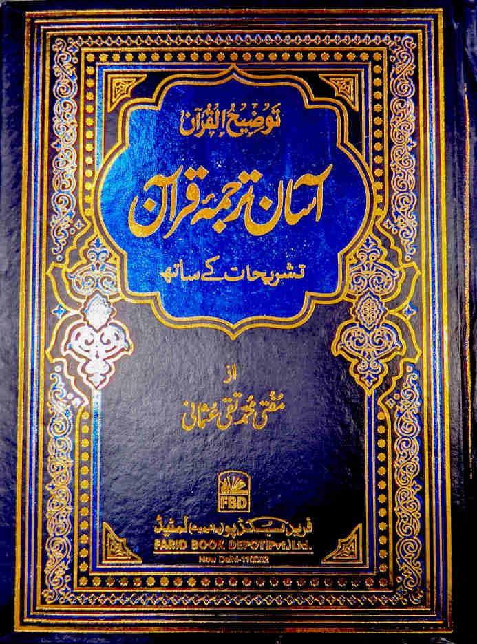 asaan_tarjuma_quran_taqi_urdu_line_by_line_FBD