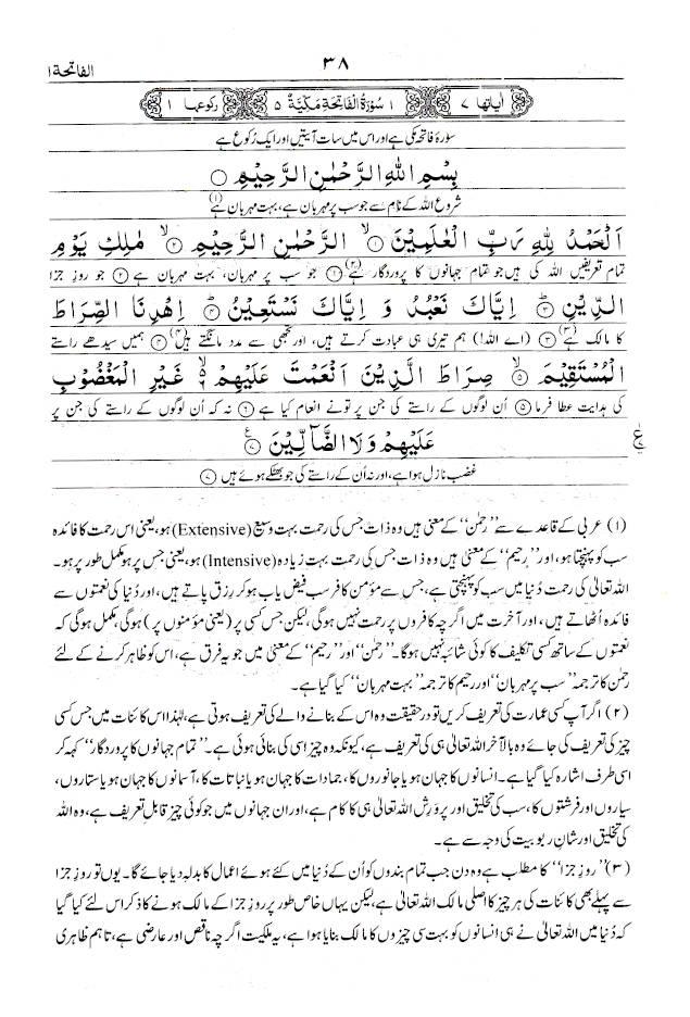 asaan_tarjuma_quran_taqi_urdu_line_by_line_FBD_1