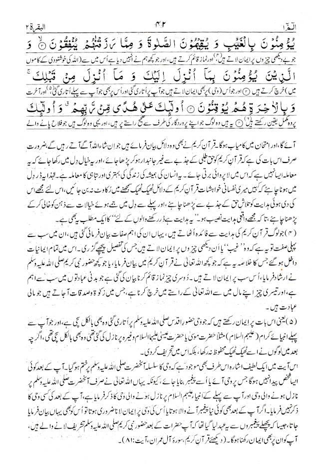 asaan_tarjuma_quran_taqi_urdu_line_by_line_FBD_2