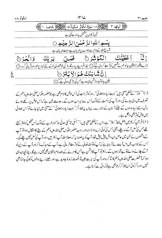 asaan_tarjuma_quran_taqi_urdu_line_by_line_FBD_3