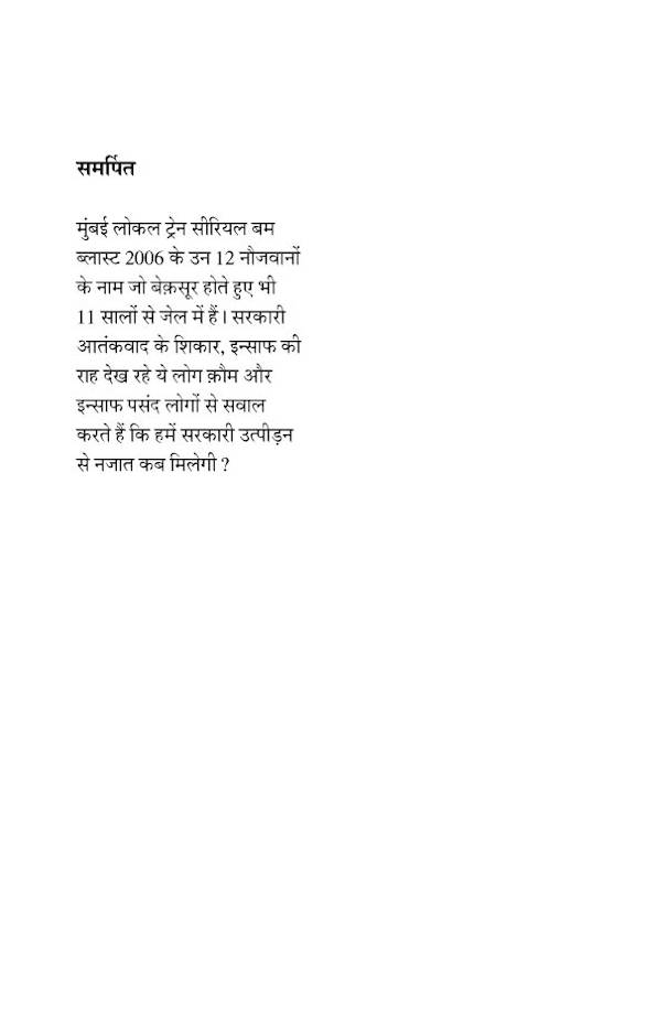 begunah_qaidi_hindi_1
