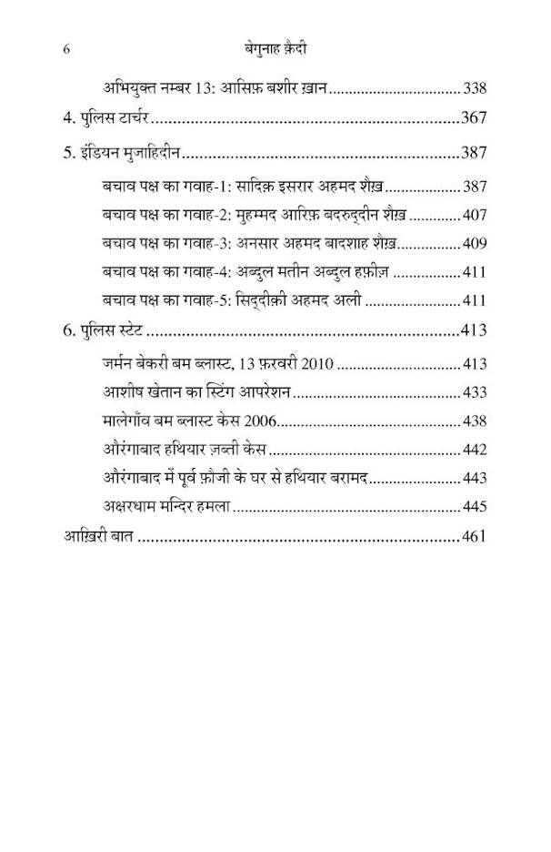 begunah_qaidi_hindi_3