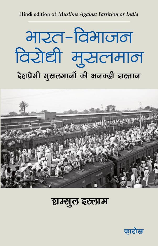 bharat_vibhajan_virodhi_Hindi_PM
