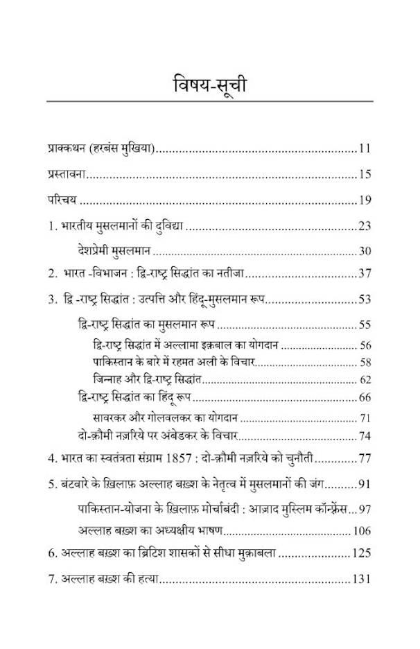 bharat_vibhajan_virodhi_Hindi_PM_1