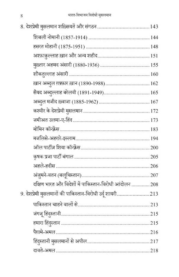bharat_vibhajan_virodhi_Hindi_PM_2