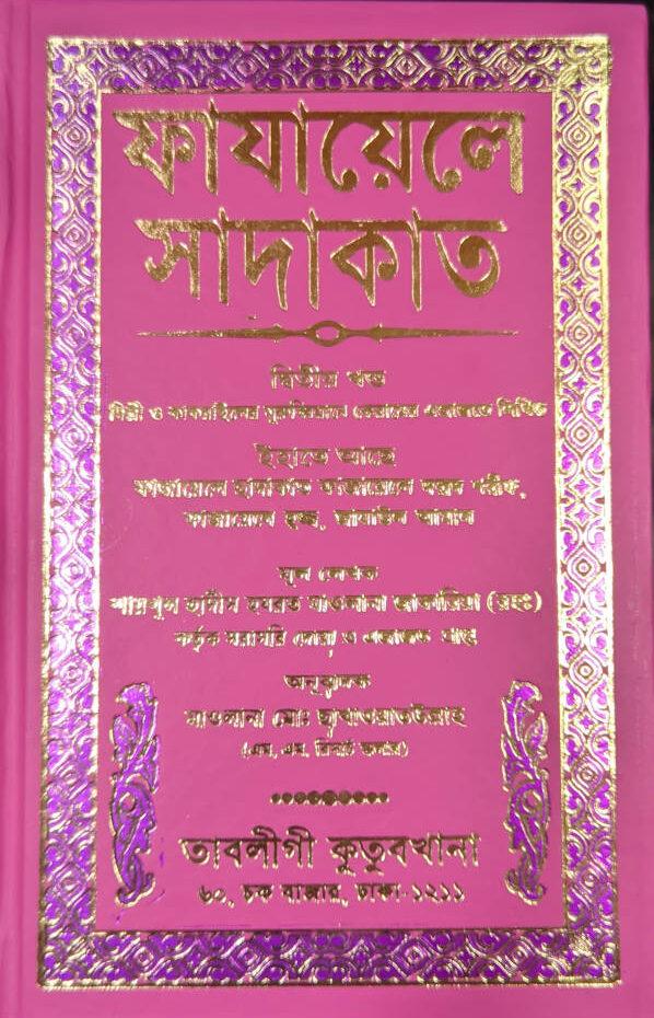 fazail_e_sadaqat_bengali_1