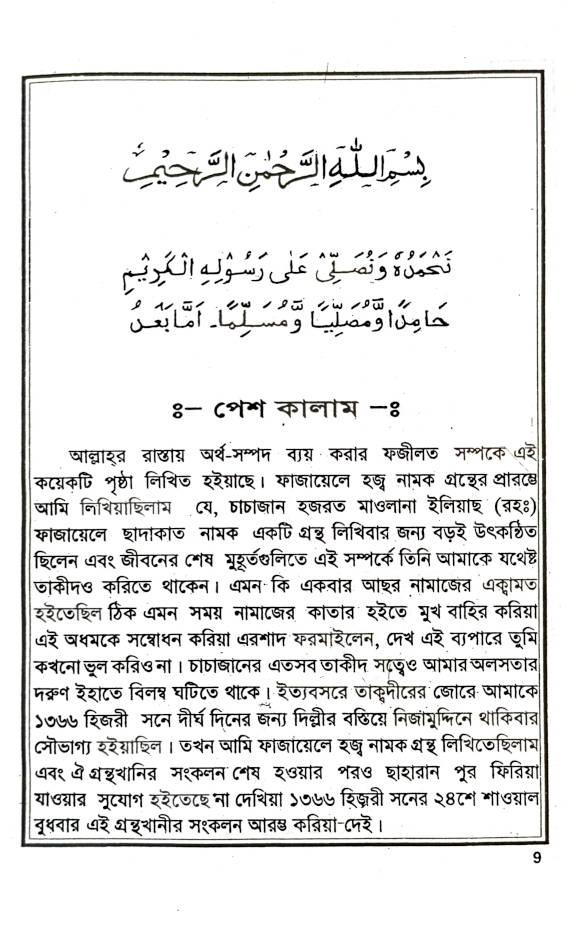fazail_e_sadaqat_bengali_2