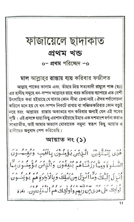 fazail_e_sadaqat_bengali_3