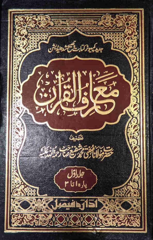 maariful_quran_urdu_Faisal_1