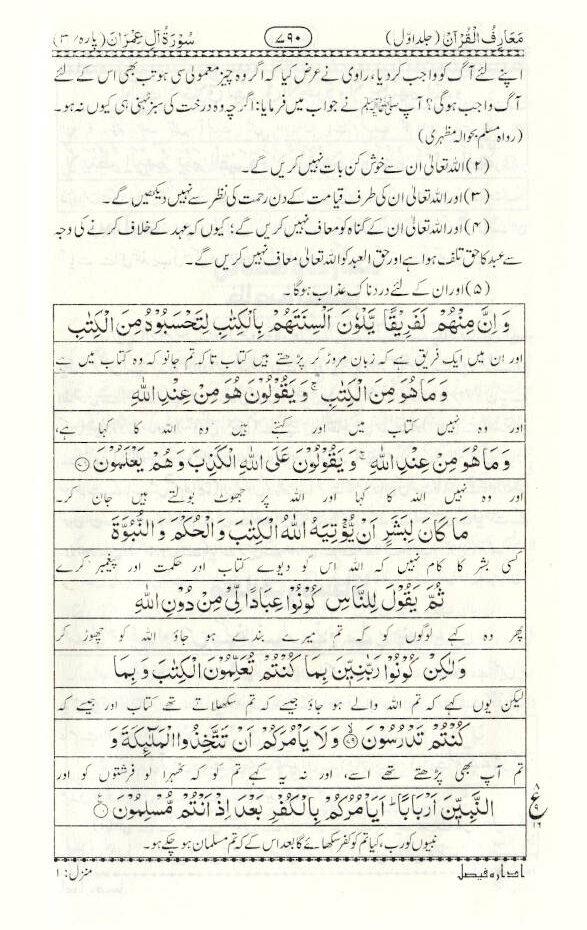 maariful_quran_urdu_Faisal_2