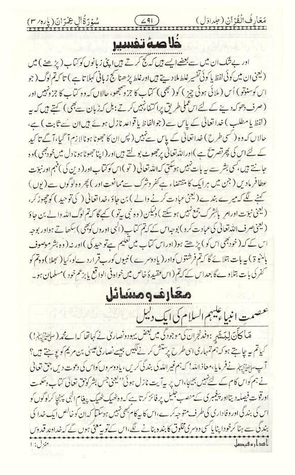 maariful_quran_urdu_Faisal_3
