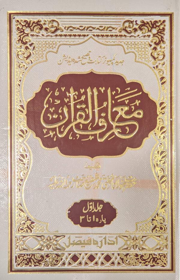 maariful_quran_urdu_Faisal_4