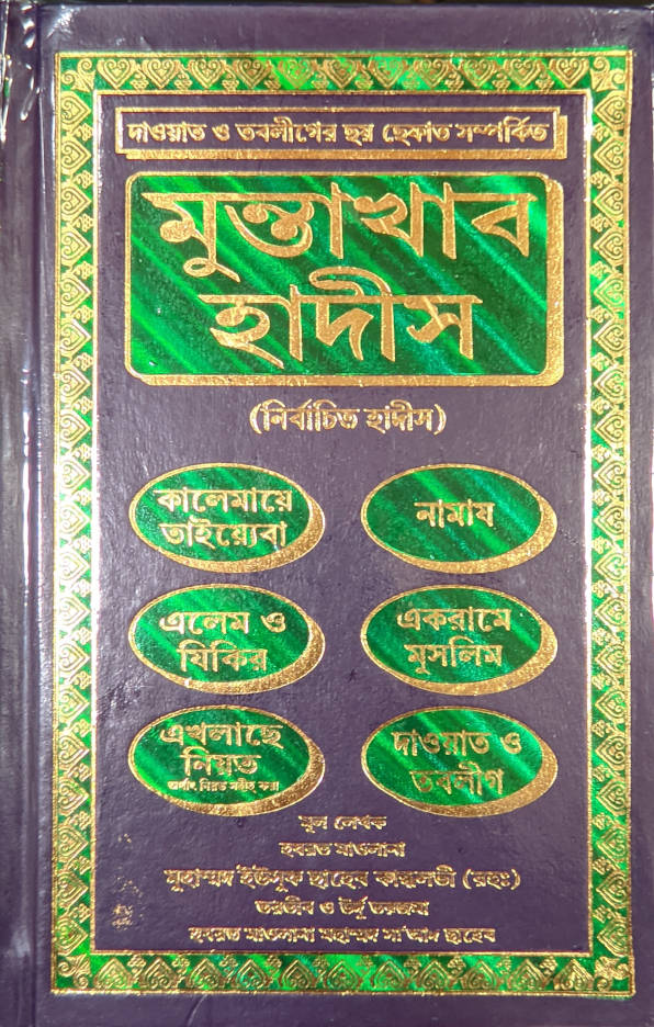 muntakhab_ahadith_bengali