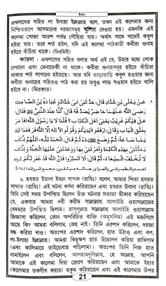muntakhab_ahadith_bengali_2