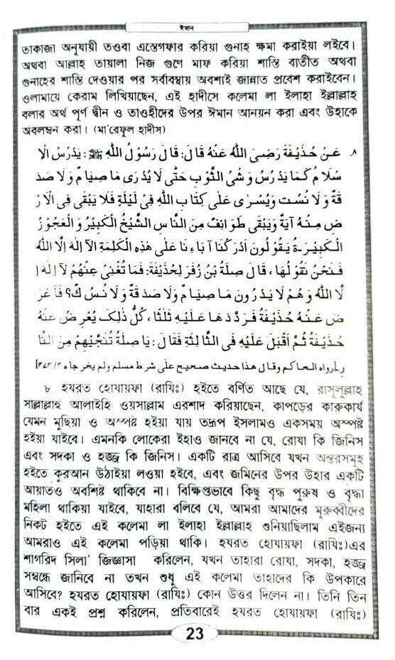 muntakhab_ahadith_bengali_3
