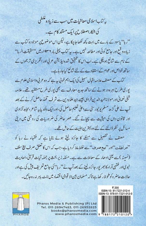 riba_kya_hai_urdu_PM_1