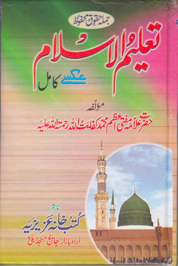 talimul_islam_urdu