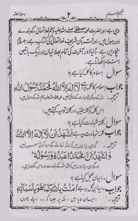 talimul_islam_urdu_1