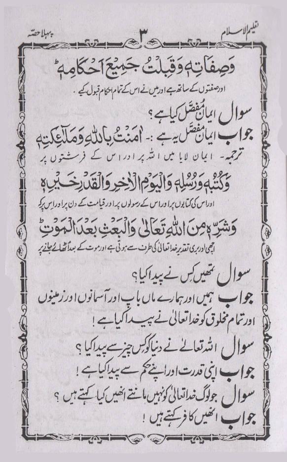 talimul_islam_urdu_2