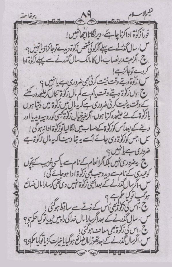 talimul_islam_urdu_3