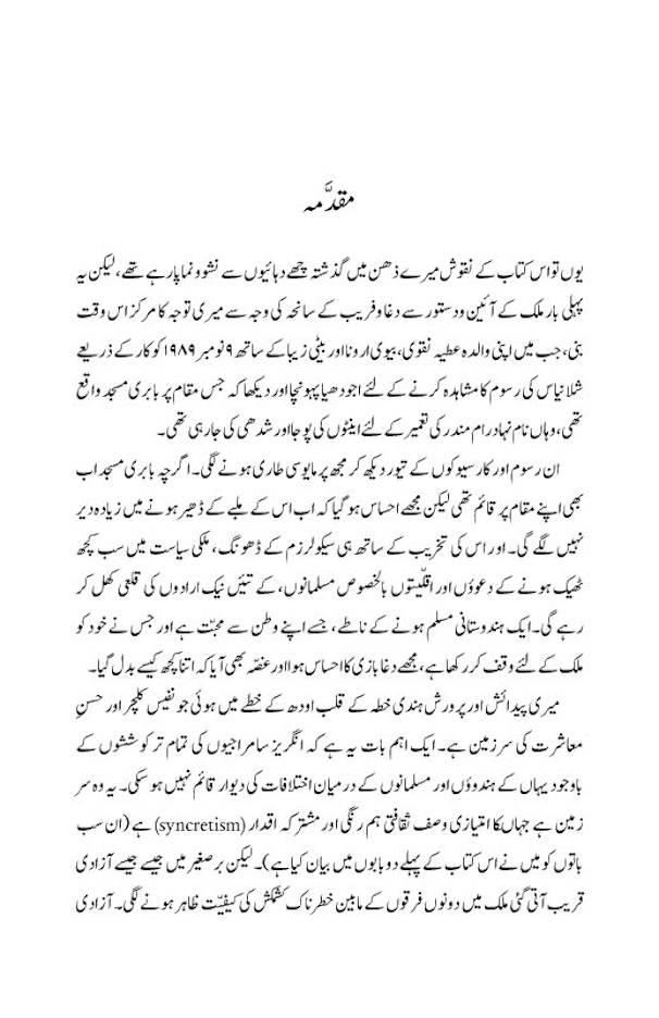 watan_main_ghair_urdu_PM_2
