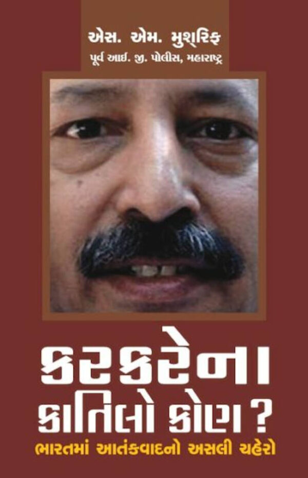 who_killed_karkare_gujarati_PM
