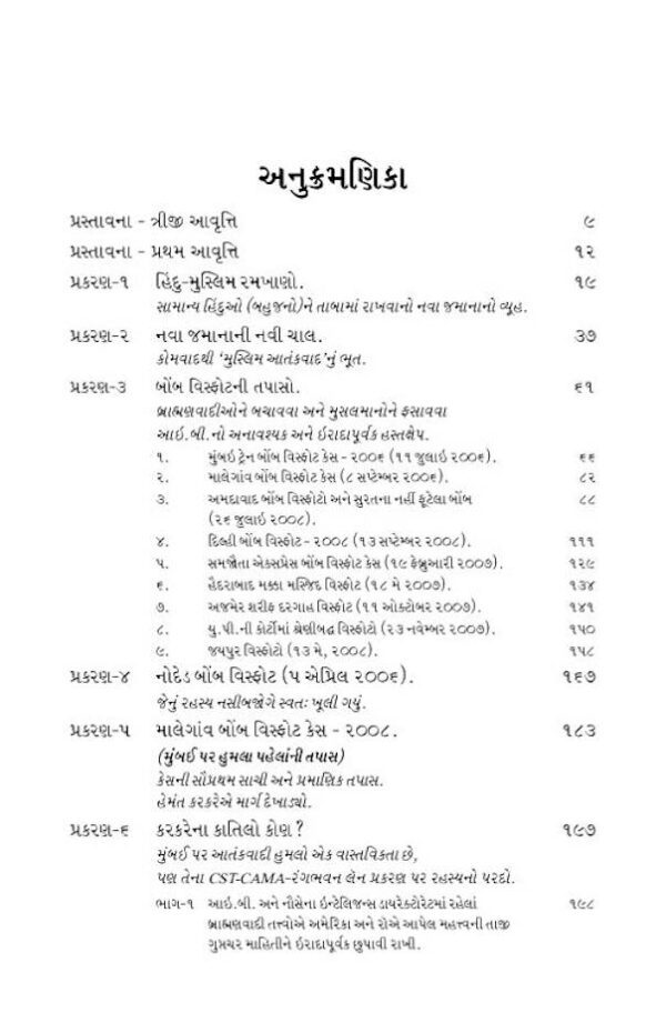 who_killed_karkare_gujarati_PM_1