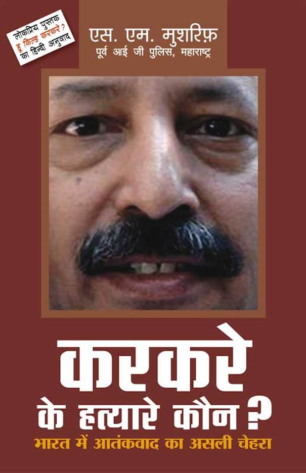 who_killed_karkare_hindi_PM