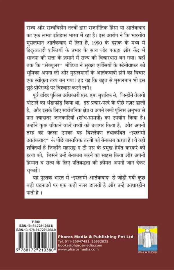 who_killed_karkare_hindi_PM_1