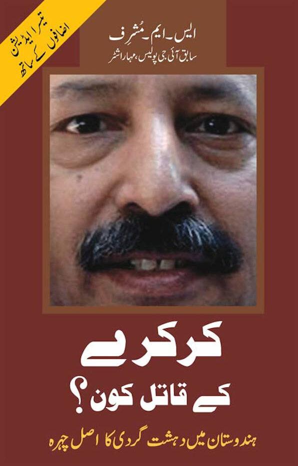 who_killed_karkare_urdu_PM