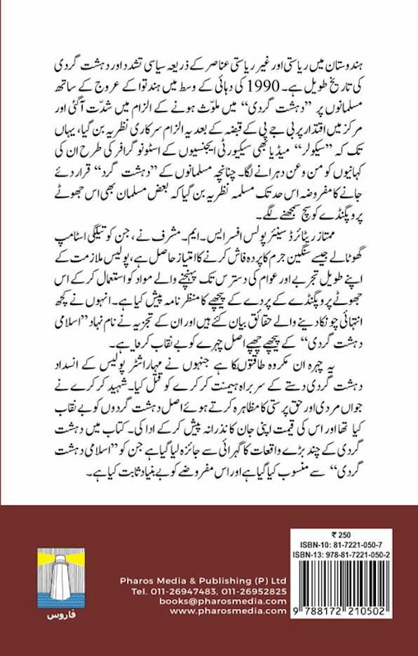 who_killed_karkare_urdu_PM_1