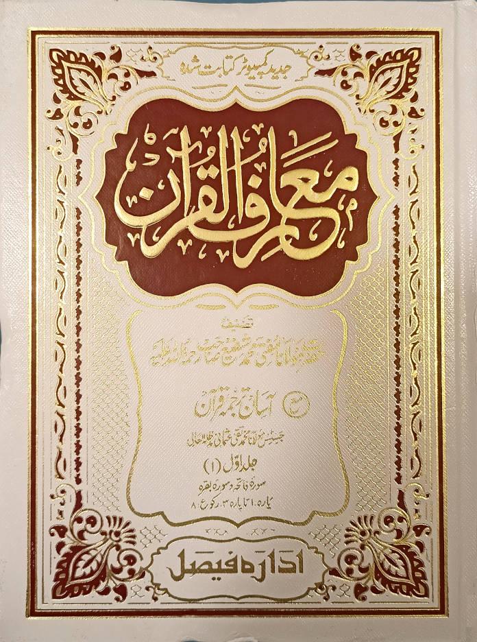 maariful_quran_asaan_tarjuma_urdu_8vols_faisal