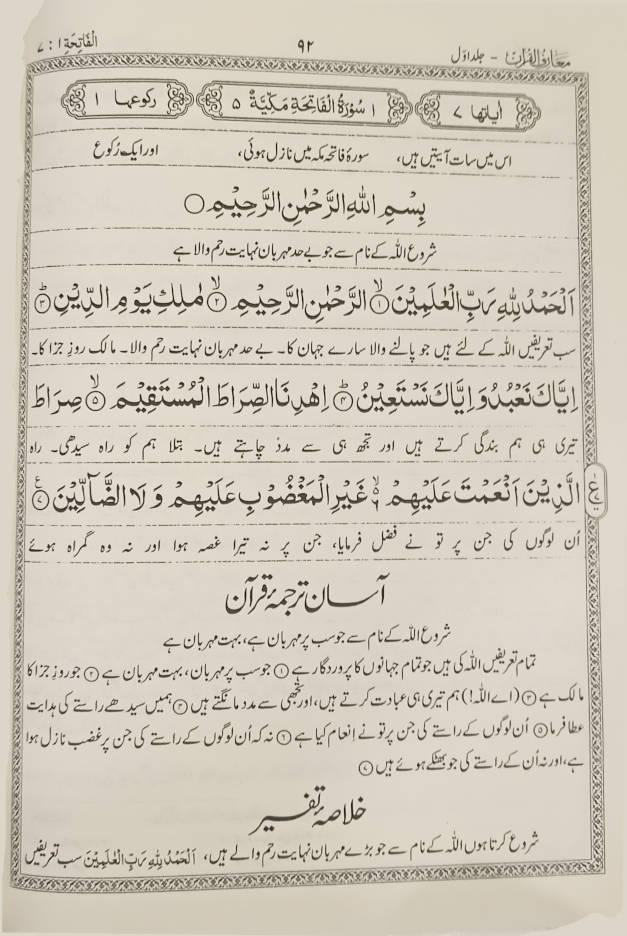 maariful_quran_asaan_tarjuma_urdu_8vols_faisal_1