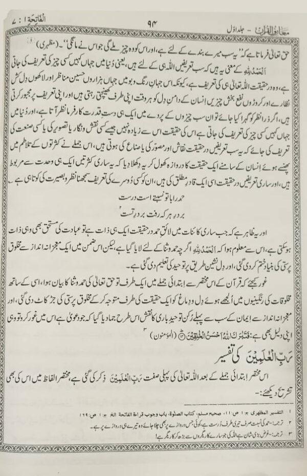 maariful_quran_asaan_tarjuma_urdu_8vols_faisal_2