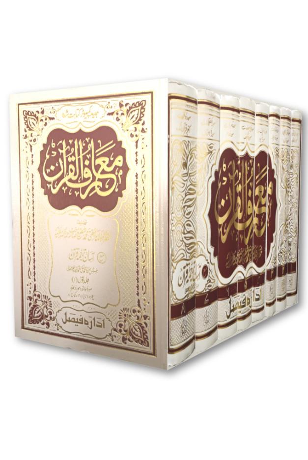 maariful_quran_asaan_tarjuma_urdu_8vols_faisal_3