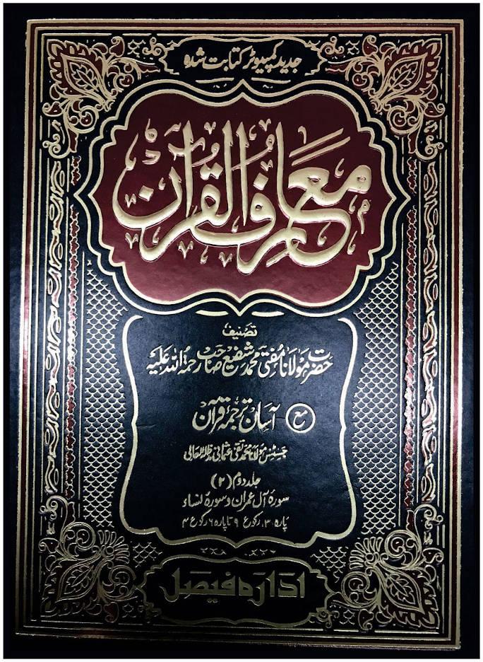 maariful_quran_asaan_tarjuma_urdu_8vols_faisal_4