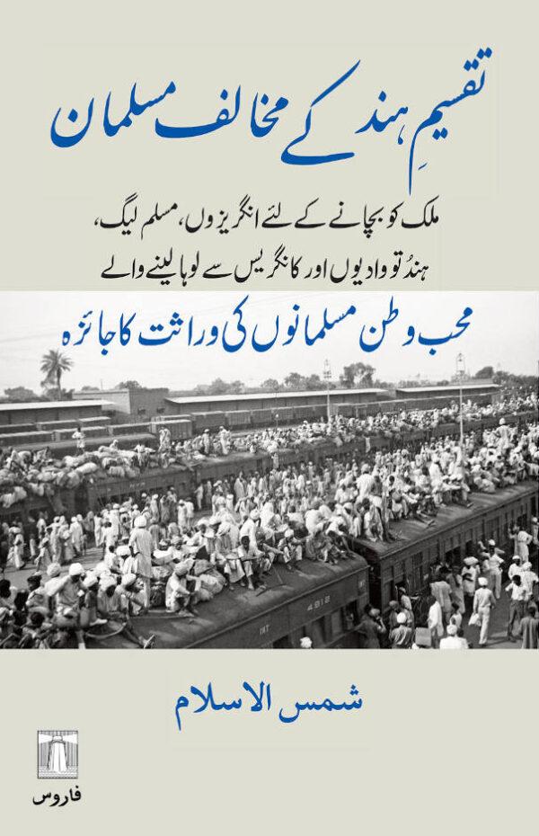 taqseem-e-hind-se-mukhalif-muslaman-urdu-Pharos