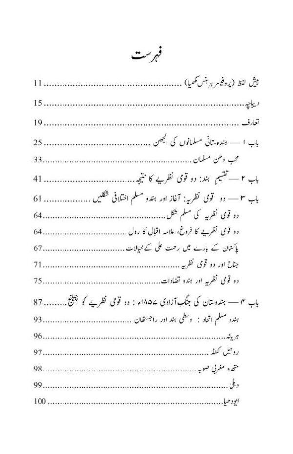 taqseem-e-hind-se-mukhalif-muslaman-urdu-Pharos_1