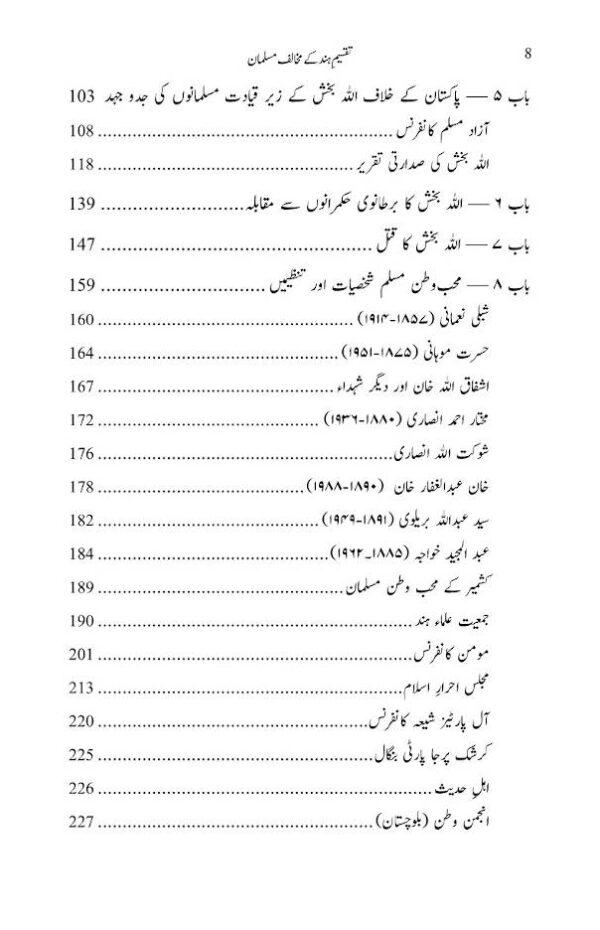 taqseem-e-hind-se-mukhalif-muslaman-urdu-Pharos_2