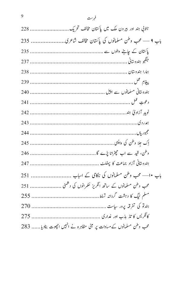 taqseem-e-hind-se-mukhalif-muslaman-urdu-Pharos_3